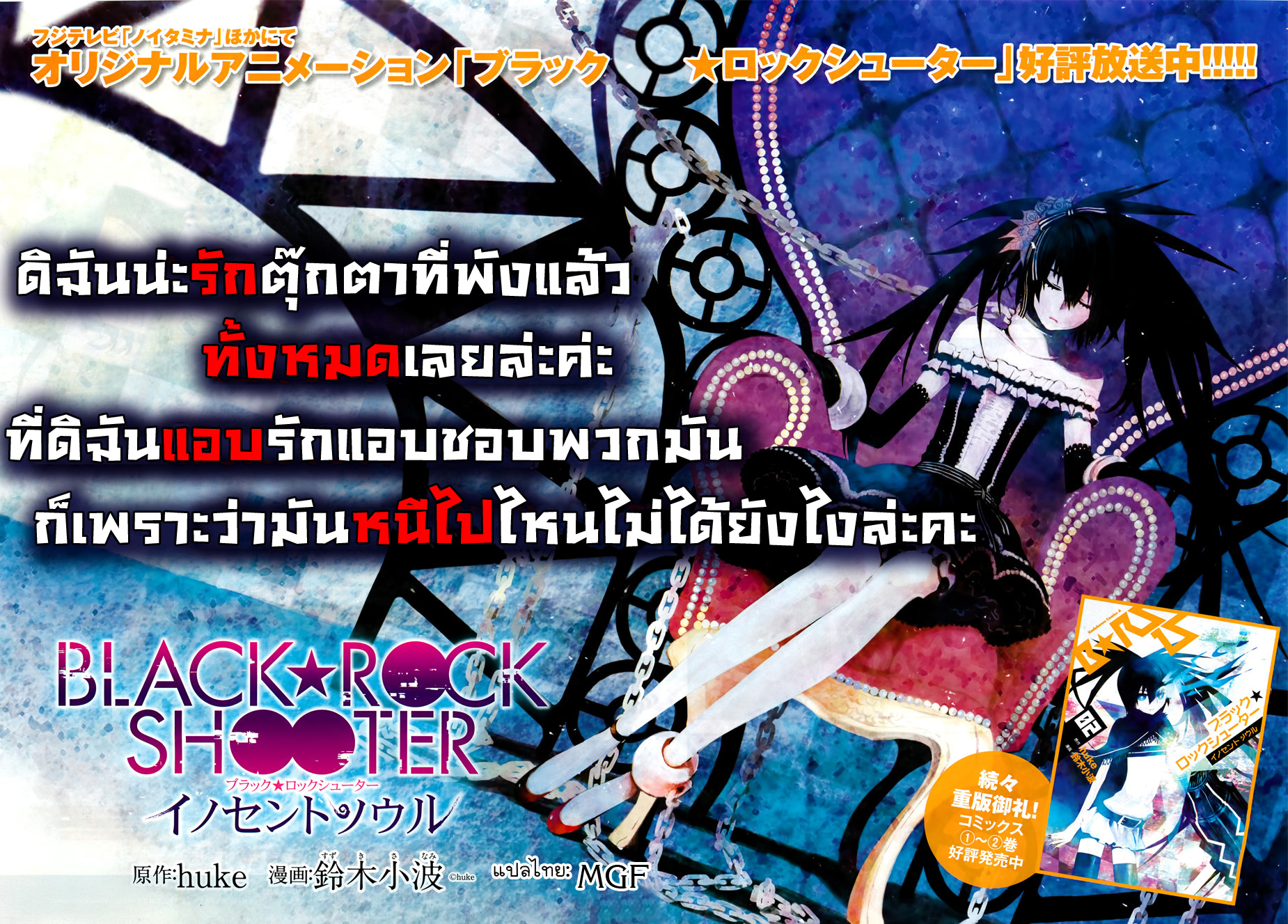 Black Rock Shooter innocent soul - Chapter9