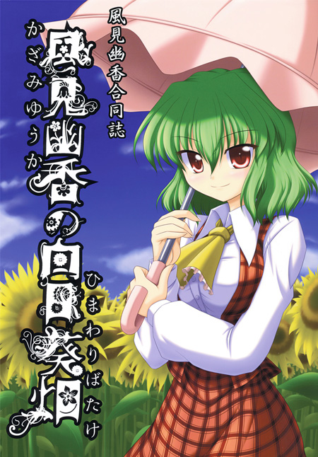 Yuka Kazami Sunflower Field
