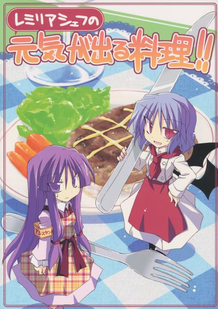 Chef Remilia Cooking Will Make You Happy